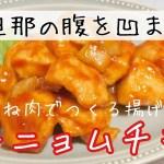 節約&ダイエットの定番★鶏胸肉で揚げないヤンニョムチキンの作り方【簡単韓国レシピ】
