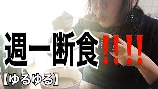 週一断食‼‼️‼️【ゆるゆる】