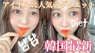 【ダイエット】日本のコンビニで買える!韓国アイドルの最新ダイエット方法!
