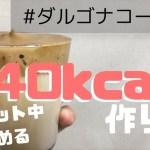 【40kcal】ダイエット中も飲めるダルゴナコーヒーの作り方