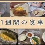 【おうち時間】現役モデルのリアルな1週間の食事【ダイエット・低カロリー】