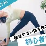 【45分】代謝をグッと上げる初心者ストレッチ&ヨガ DAY4