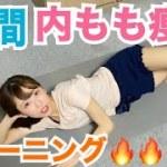 【筋トレ女子】1週間うちもも痩せトレーニング【ダイエット】