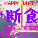 プチ断食&31歳・独身・実家暮らしのHAPPY★ TAROの平日ルーティンをまとめました🤷🏻♂️