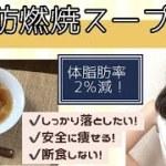 【ダイエット】脂肪燃焼スープ!断食せずにしっかり痩せる方法!