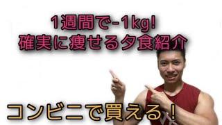 【ダイエット】1週間で -1kg!確実に痩せる夕食紹介!トレーナーがコンビニで選びました!