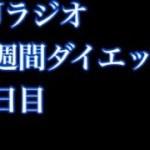 SJラジオ 1週間ダイエット(2日目)