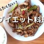 簡単ラム肉料理!美味しくダイエットできる最高のレシピ【低カロリー】
