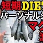 短期ダイエット系パーソナルジムはマグロ漁船