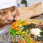【ダイエット飯】ダイエットしてても大量に食べれる簡単激ウマ料理!オートミールビビンバ!