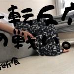 5日間ファスティングの記録その2/断食/ダイエット/好転反応/