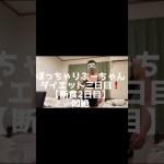ぽっちゃりぶーちゃんのダイエット三日目❗️【断食二日目】がほんとにきつい…11/4
