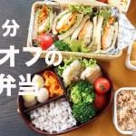 【1週間2000円】身体がみるみる変わる糖質オフの節約弁当5日間【糖質制限ダイエット】