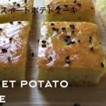 【レンジとトースターで簡単】低糖質スイートポテトケーキ作ろう!How to make low carb sweet potato cake.