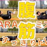 KARA『ミスター』に合わせてくびれを作る簡単エクササイズ!ダイエット 減量  二の腕 背中美人 腹筋 くびれ トレーニング 筋トレ k-pop 韓国 バンタン