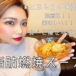 【ダイエット】超簡単脂肪燃焼スープの作り方!!