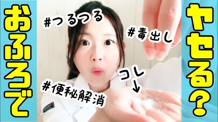 痩せるお風呂の入り方!ダイエットや美肌、便秘解消効果のある入浴剤を試してみた。