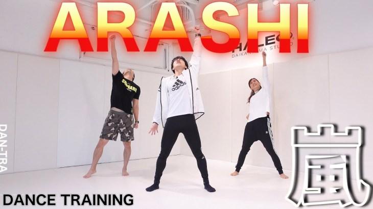 【嵐好き限定!】ARASHIの簡単な振り付けを集めたダイエットダンス♪feat.ミキティー,マッスルウォッチング!