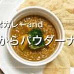 【簡単ダイエット保存版】おからパウダーのナンと美味しい即席カレーで糖質制限 How to make low-carb Nan and simple Curry soup