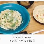 簡単ヘルシーなアボカドパスタ【食べるダイエット】
