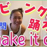 【 簡単ダイエット体操1 】有酸素運動が苦手なあなたへ☆Shake it off (テイラースウィフト)で踊ろう!