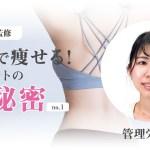 【自宅で簡単ダイエット】【ドクター監修】フラミンゴ式GLP-1プログラム【無料フォローアップ1】