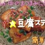 【簡単・節約・ヘルシーレシピ】甘辛★豆腐ステーキ