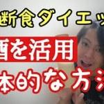 【甘酒の活用③選】プチ断食ダイエットに取り入れる具体的な活用方法!