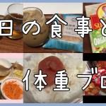 【ダイエット日記】毎日の食事と体重ブログ 酒呑み30代の一日の食事 