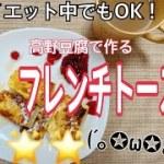【ダイエット】低糖質!高野豆腐で出来る簡単!フレンチトースト(´。✪ω✪。 ` )!!!!!
