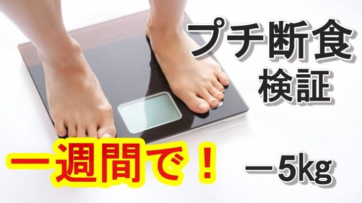 【カンタン】ダイエット プチ断食(リーンゲインズ)を検証