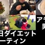 【ルーティン】初心者でも必ず痩せる100日オートミールダイエット DietVlog#3