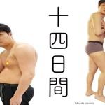 【絶食】淡路の暴飲暴食ダイエット 14日間で劇的変化!?