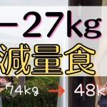 【74kg→48kg】27kg痩せるための食事ルーティン【ダイエット】