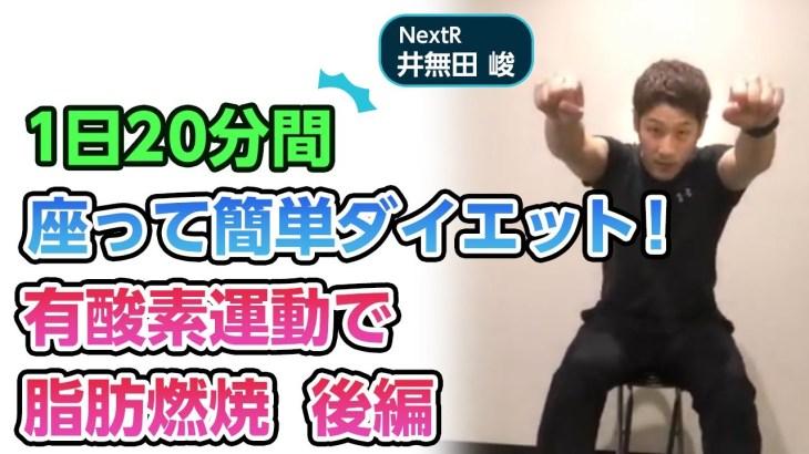 〈1日20分間〉座って簡単ダイエット!有酸素運動で脂肪燃焼 後編【NextR】