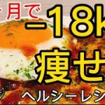 【ダイエット】−18kg減量レシピ!ヘルシー鶏キムチ鍋&ダイエットお好み焼き vol.28