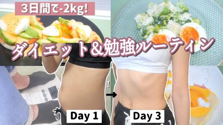 《3日間で2kg減!》食べ過ぎた翌日のダイエット&勉強ルーティン【短期間ダイエット】