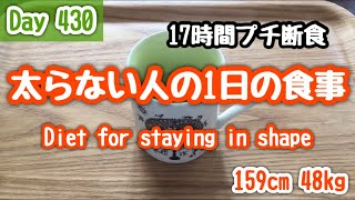 【Day 430】太らない人の1日の食事 プチ断食からのチョコと白米 Stay in shape What I ate in a day