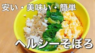 豆腐とこんにゃくの簡単そぼろ【ダイエットレシピ】節約おかず