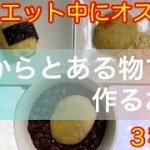【簡単】ダイエット中にオススメ✴︎おからとある食べ物で作るお餅✴︎アディファミリー企画