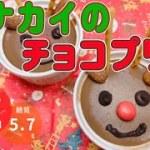 トナカイのチョコプリン【低カロリー・低糖質】簡単ダイエットスイーツレシピ