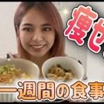 【ダイエット】筋トレ女子のダイエット中の1週間の食事を見せます #ダイエット #1週間の食事