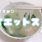 【ダイエット食】ダイエット中の空腹に簡単おすすめスープの作り方♡