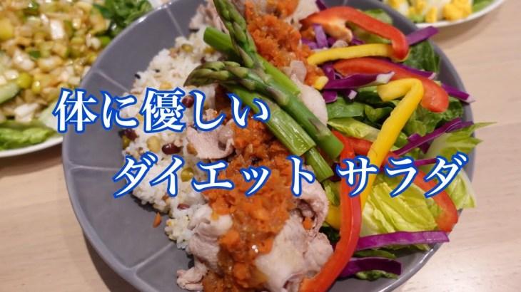 体に優しい ダイエットサラダのレシピ