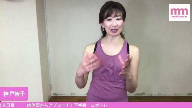美尻ダイエットライブ29日