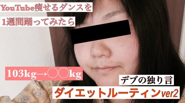 103kg→???kg デブが1週間YouTube痩せダンスにチャレンジ!