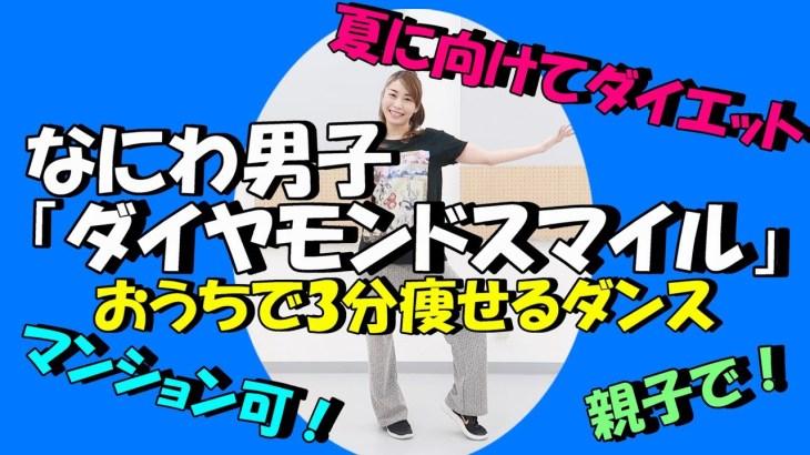 【なにわ男子「ダイヤモンドスマイル」簡単痩せるダンス】2週間で10キロ痩せる!?一緒に歌って踊ろう!