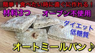 【材料3つ】簡単、食べたい時に直ぐに作れるオートミールパン♪シンプルでオートミールの味が濃い♡ダイエットにもオススメの低糖質パン♪