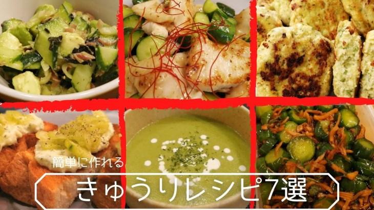 【きゅうり大量消費】簡単きゅうりレシピ7選・ヘルシー・ダイエットレシピ