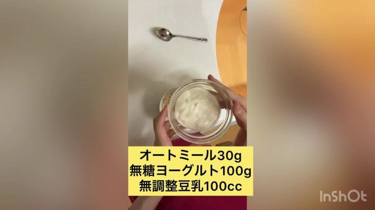 【#shorts】ダイエット中におすすめ✴︎オートミールで簡単にできる朝食